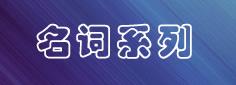 名词系列【科学出版社】