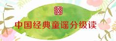 中国经典童谣分级读