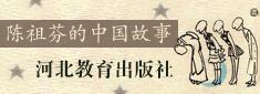 陈祖芬的中国故事