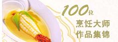 100位中国烹饪大师作品集锦