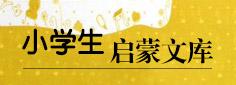 小学生启蒙文库