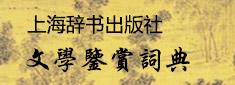 上海辞书-文学鉴赏词典