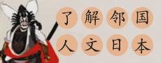 人文日本新书