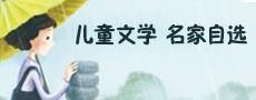 奖赏-中国当代儿童小说名家自选集
