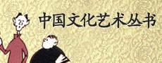 中国文化艺术丛书