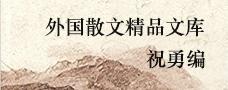 祝勇�-外��散文精品文��