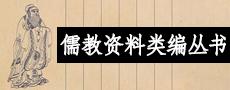 儒教资料类编丛书