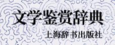 上海辞书出版社 文学鉴赏辞典