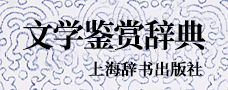 上海�o��出版社 文�W�b�p�o典