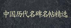 中国历代名碑名帖精选
