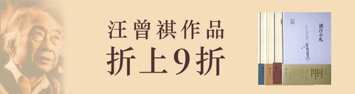 汪曾祺作品折上9折