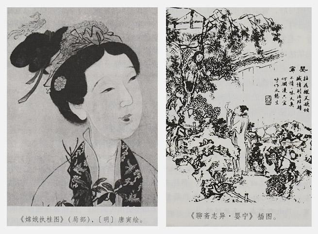 中国古代梦幻