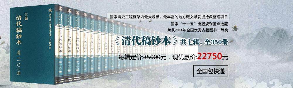 《清代稿钞本》全国优秀古籍图书一等奖