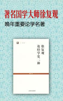 徐复观论经学史二种(世纪文库)