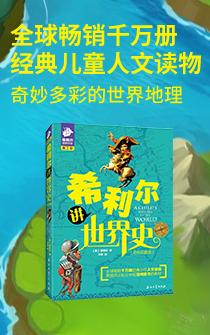 希利���v世界史-第3版-(彩色珍藏版)