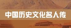 中国历史文化名人传