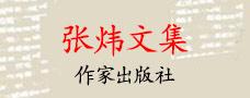 楚辞笔记-张炜文集