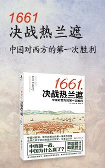 1661.决战热兰遮-中国对西方的第一次胜利