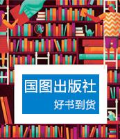 书单 国家图书馆