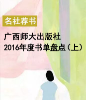 广西师大出版社2016年度书单盘点