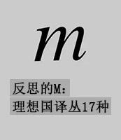 反思的M:理想国译丛17种
