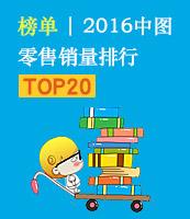 榜单 2016中图零售销量排行TOP20
