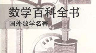 国外数学名著系列
