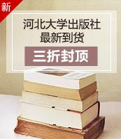 河北大学出版社
