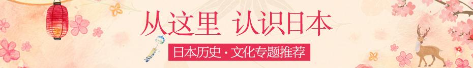 日本文化、历史专题图书