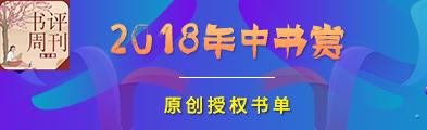 新京报年中书赏