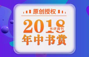 2018年中书赏|新京报书评周刊原创授权