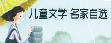 中国当代儿童小说名家自选集