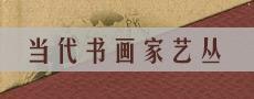 当代书画家艺丛:云闲集