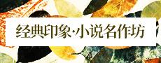 经典印象・小说名作坊