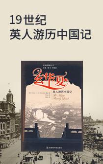 玄华夏(英人游历中国记)