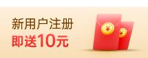新用户注册即送10元!