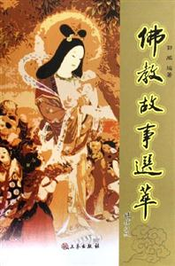 佛教故事选萃