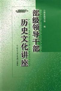 部级领导干部历史文化讲座(2005)