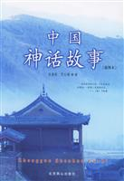中国神话故事-插图本