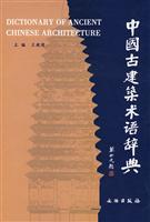 中国古建筑术语辞典