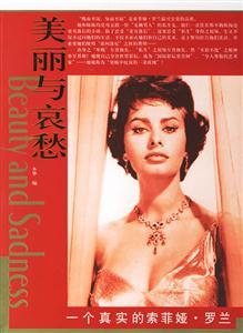 美丽与哀愁:一个真实的索菲娅.罗兰