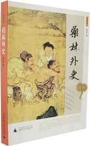 药林外史-中医文化