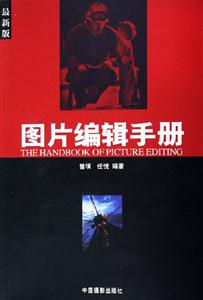 图片编辑手册:最新版