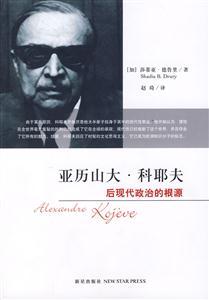 亚历山大・科耶夫:后现代政治的根源