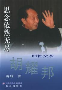 思念依然无尽-回忆父亲胡耀邦