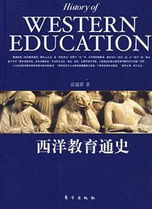 西洋教育通史