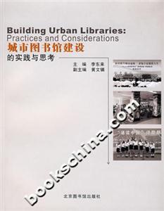 城市图书馆建设的实践与思考