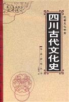 四川古代文化史