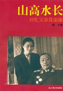 山高水长(回忆父亲聂荣臻)