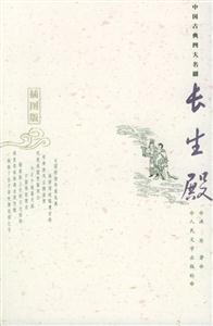 长生殿(插图版)